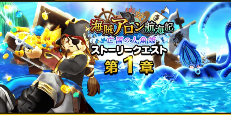 ドラクエウォーク。海賊イベントがなかなか?なので、レベリングが捗る?